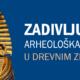 arheologija-dragomir-obradovic