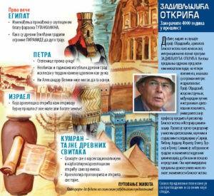 zadivljujuca-arheoloska-otkrica-u-drevnim-zemljama-pozivnica-2