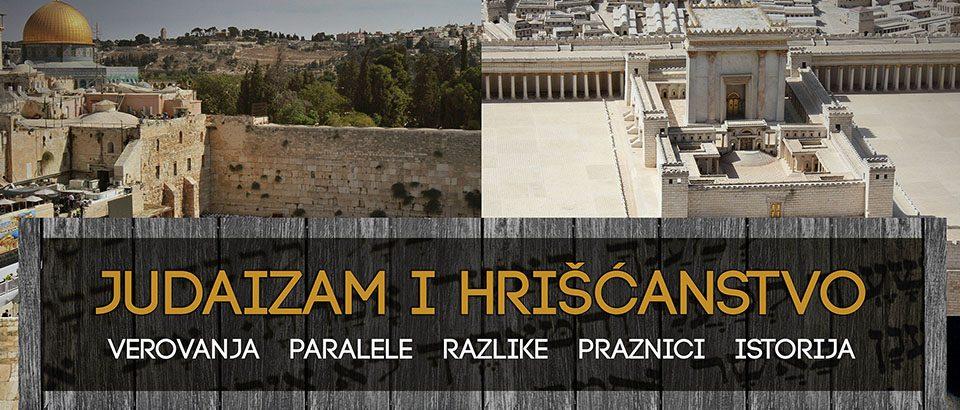 judaiza-i-hriscanstvo